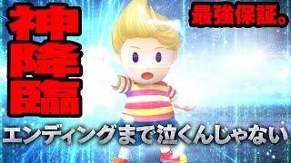 getlinkyoutube.com-【スマブラ for WiiU】リュカ 史上最強の神プレイ動画!まるでTAS!?【※鳥肌注意※】
