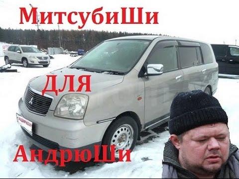 Андрюша выбрал машинку Mitsubishi Dion.Мне понравилась)
