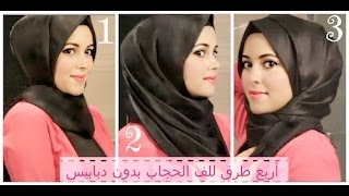 4 Simple & Easy Hijab Tutorials with No Pins | أربع طرق سهلة و سريعة للف الحجاب بدون دبابيس