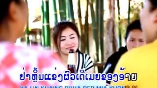 getlinkyoutube.com-ຍາມຈົນຮັກດີ ຍາມມີຫວງເມຍ ຮ້ອງໂດຍ: ແກ້ວໄພພົງ ແລະ ບຽງອານູໄຊ HoungfMai