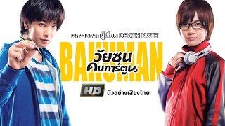 getlinkyoutube.com-(ตัวอย่างเสียงไทย) BAKUMAN - วัยซนคนการ์ตูน