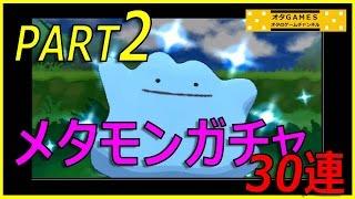 getlinkyoutube.com-【ポケモンXY】 メタモンガチャ part2 【オタGAMES】
