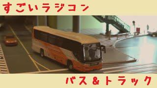 getlinkyoutube.com-すごいラジコン バス&トラック【鉄道模型】