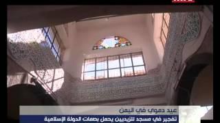 getlinkyoutube.com-Prime Time News 24/09/2015 - عيد دموي في اليمن