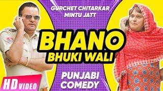 Bhano Bhuki Wali (Comedy Scene) | Gurchet Chitarkar | Bhano  | Indian Funny Videos | Punjabi Movie width=