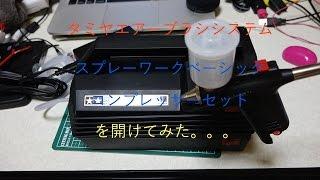 getlinkyoutube.com-タミヤエアーブラシシステムスプレーワークベーシックコンプレッサーセットを開けてみた。。。。。
