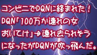 getlinkyoutube.com-【スカッとする話】コンビニでDQNに絡まれた!DQN「お前、人の車にビニール袋ぶつけてんだよ!修理費100万か連れの女おいてけ」→連れ去られそうになった瞬間DQNが吹っ飛んだ。