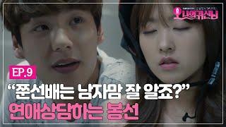 getlinkyoutube.com-Oh my ghost 깜찍한 술주정뱅이 봉선(박보영)과 광란의 노래방 150731 EP.9