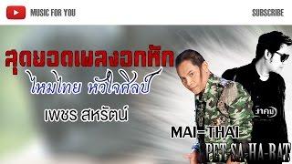 getlinkyoutube.com-รวมสุดยอดเพลงอกหัก เพชร สหรัตน์ - ไหมไทย หัวใจศิลป์