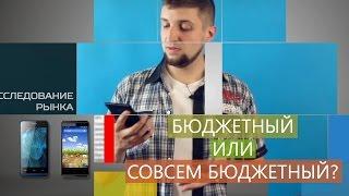getlinkyoutube.com-Покупаем бюджетный смартфон. На что обращать внимание? Pro Hi-Tech