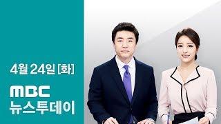 [LIVE] 남북정상회담 D-3, 오늘 판문점 일대 예행연습 MBC 뉴스투데이 2018년 04월 24일