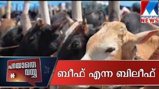 getlinkyoutube.com-beef becomes beliefs| Manorama News|Parayathevayya