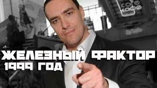getlinkyoutube.com-Невский-Курицын ЛЖЕ-культурист или реальный шоумен? (1999 год)