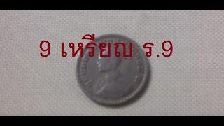 getlinkyoutube.com-9 เหรียญ ร.9 หาชมยาก( King Rama 9-IX Coins )