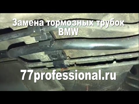 Замена тормозных трубок БМВ (BMW)
