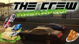 getlinkyoutube.com-The Crew | Наскарцы