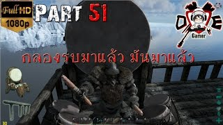 getlinkyoutube.com-ARK: Survival Evolved Part #51 ลั่นกลองรบ