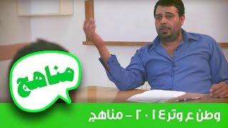getlinkyoutube.com-وطن ع وتر 2014:  مناهج