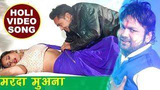 होली (2018) सुपरहिट VIDEO SONG - Holi Me Marad Muana - Ranjeet Singh - Bhojpuri Holi Songs 2018 new