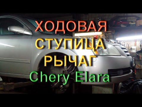 Chery Elara - замена ступицы и ремонт рычага
