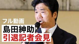 getlinkyoutube.com-島田紳助 芸能界引退緊急記者会見 ノーカット フル