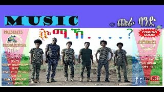 getlinkyoutube.com-Eritrean Music 2016 // ሎሚኸ ......? \\  ጩራ ባንድ