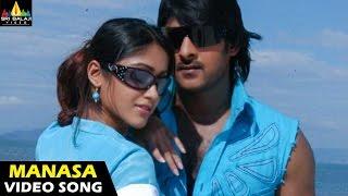 getlinkyoutube.com-Munna Songs | Manasa Video Song | Telugu Latest Video Songs | Prabhas, Ileana | Sri Balaji Video