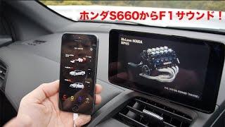 getlinkyoutube.com-【アプリ】サウンド・オブ・ホンダ Ver.S660