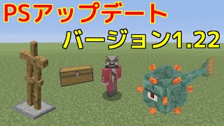 getlinkyoutube.com-【マイクラ】アップデート情報 バージョン1.22