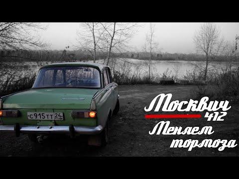 Москвич 412   10 серия   Меняем тормозную систему (ВУТ и ГТЦ), тест тормозов