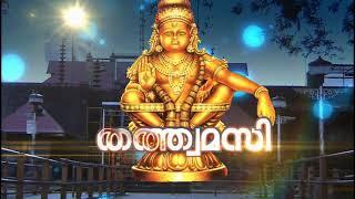 Ayyappa devotional song - Paandi shevam  - malayalam by p jayachandran