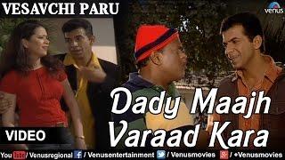 getlinkyoutube.com-Dady Maajh Varaad Kara (Vesavchi Paru,Songs with Dialogue)