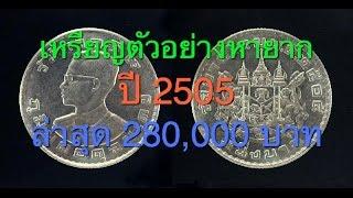 getlinkyoutube.com-โคตรแพง...เหรียญบาทปี 2505 ที่มีราคาเกือบ 3 แสนบาท