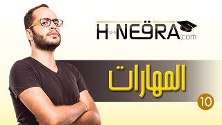 "Abdellah Abujad | H-NE9RA | #Ep10 : ""المهارات"""