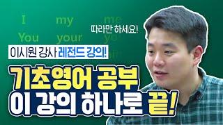 getlinkyoutube.com-시원스쿨 왕초보탈출 1탄 1강 - 단어를 나열하여 영어 문장 만들기