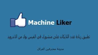 getlinkyoutube.com-تطبيق زيادة عدد اللايكات على منشورك في الفيس بوك من الاندرويد