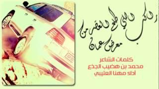 getlinkyoutube.com-شيلة راكب اللي طلع العصر من معرض عمان /كلمات :  محمدهضيب وأداء : مهناء العتيبي