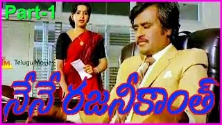 getlinkyoutube.com-Nene Rajinikanth - Telugu Full Length Movie Part-1 - Rajnikanth,Satyaraj