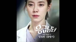 getlinkyoutube.com-Lim Jeong Hee - Scent Of A Flower [Emergency Man and Woman OST]