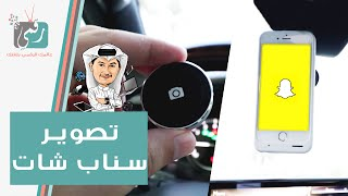 getlinkyoutube.com-تصوير سناب شات بدون لمس الشاشة   جولة في السيارة