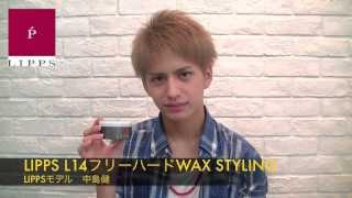 getlinkyoutube.com-メンズヘアスタイル 美容室LIPPS×中島健  L14フリーハードワックス スタイリングムービーLIPPSオリジナルスタイリングワックス
