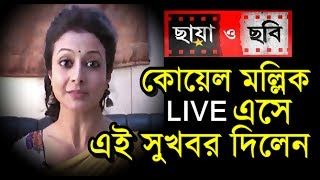 কোয়েল মল্লিক LIVE এসে দিলেন এই সুখবর   Chhaya O Chhobi   Koel Mallick Live Video