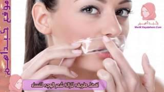 getlinkyoutube.com-وصفه سهله للتخلص من شعر الوجه للابد بعد استعمالين (للنساء) - كيداهم HD