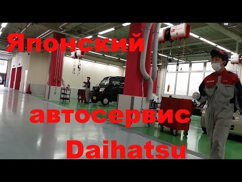 Где находится шаровая опора у Daihatsu Дельта