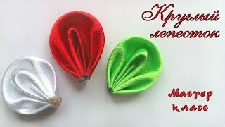 getlinkyoutube.com-Новый круглый #лепесток канзаши МК. Круглый лепесток #канзаши по новому. New petal kanzashi