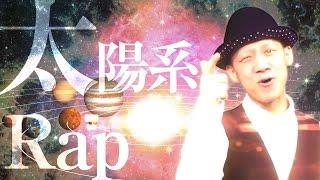 【太陽系ラップPV】Co.慶応&Junが宇宙に飛び出す!