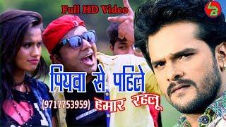पियवा से पहिले हमार रहलू video || Bhojpuri Superhit song 2017 || viral bhojpuri song