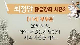 getlinkyoutube.com-[최정안 중급강좌 시즌2][014] 부부운.28세 여성.아이 둘 있는데 남편이 계속 바람을 펴요