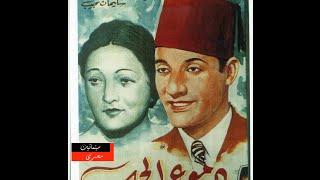 getlinkyoutube.com-الفيلم النادر دموع الحب محمد عبد الوهاب ونجاة على ١٩٣٥ لاول مرة على سينماتيك مصرى