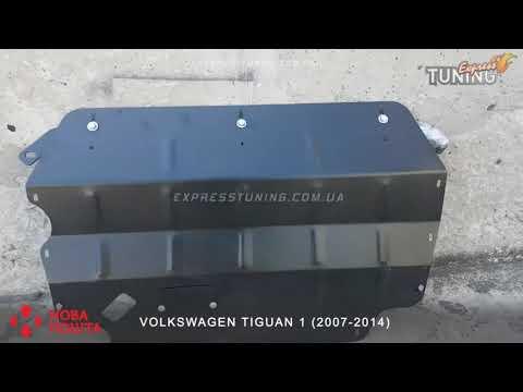 Защита двигателя Фольксваген Тигуан 1/Защита картера Volkswagen Tiguan 1/Tuning тюнинг обзор